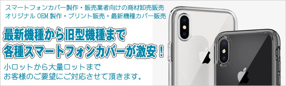 44ba47be93 TRENDGATE BtoBmarket スマートフォンケース 手帳 卸販売 全機種対応 ...