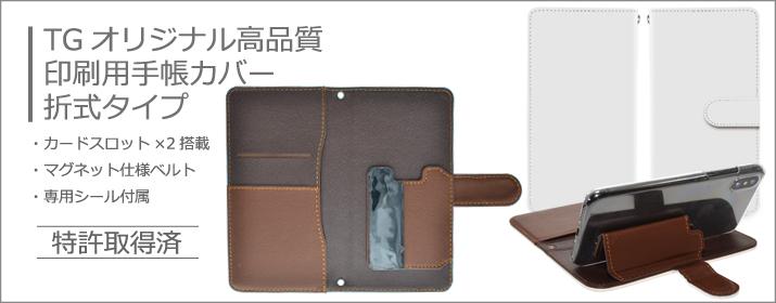 折式 手帳型 スマホケース
